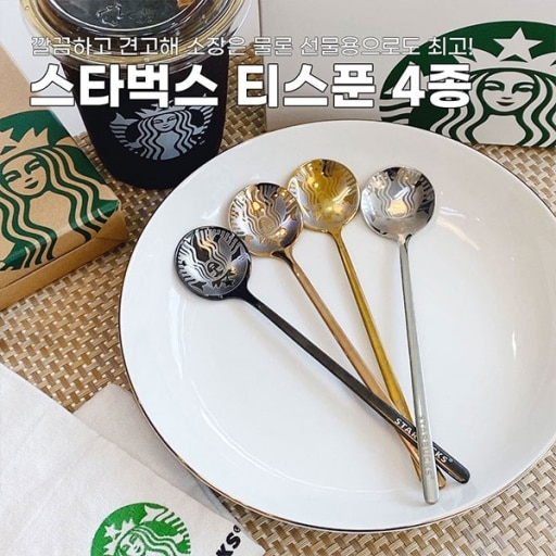 [GB] 스타벅스 티스푼&티포크